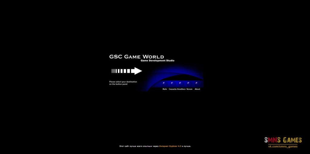 История сайтов GSC Game World