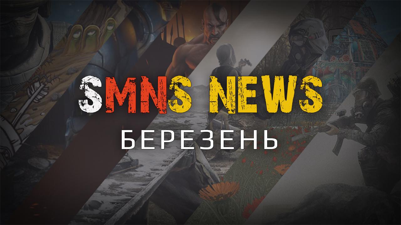 SMNS News