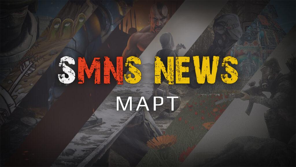SMNS News — новости за март