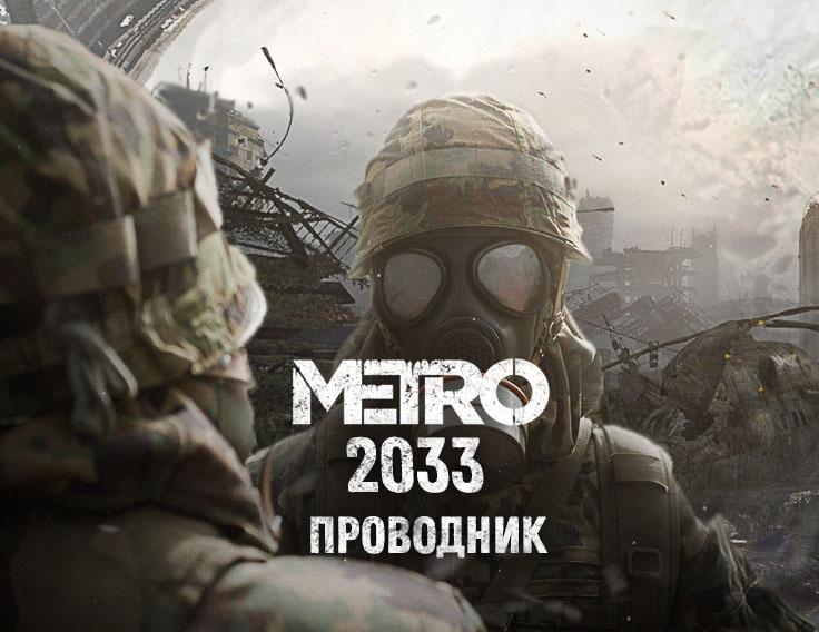 У розробці знаходиться перша глобальна модифікація на Metro 2033