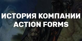 История Action Forms