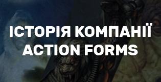 Історія Action Forms