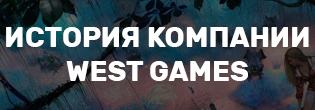 История West Games