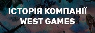 Історія West Games