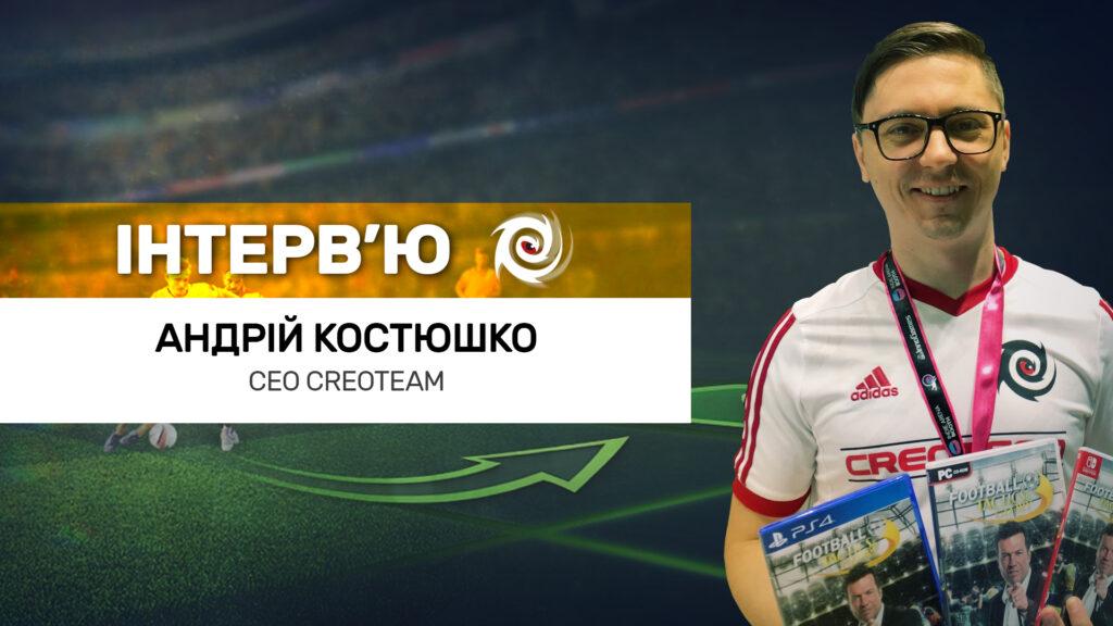 Про Collapse 2 та розвиток Football, Tactics & Glory — Інтерв'ю з Андрієм Костюшко (CEO Creoteam)