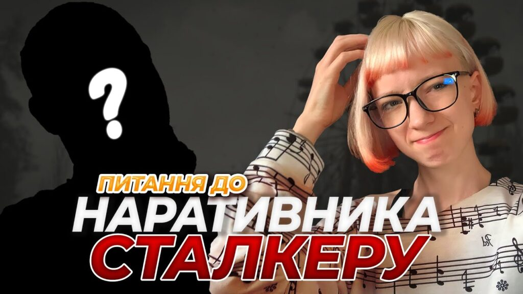 Про нарративный дизайн, The Sinking City и S.T.A.L.K.E.R. 2 – Сергей Тен дал интервью GameStreetUA